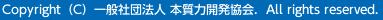 Copyright(C)一般社団法人 本質力開発協会.All rights reserved.