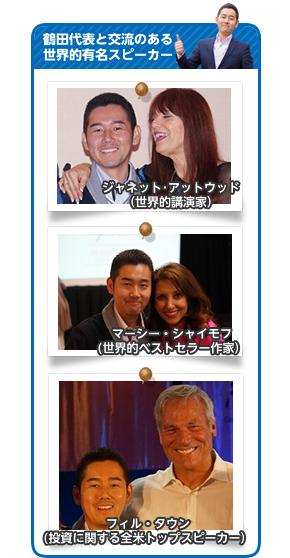 鶴田代表と交流のある世界的有名スピーカー